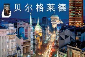 Vodič: Beograd / 贝尔格莱德 (kineski)