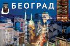 Vodič: Beograd (srpski)