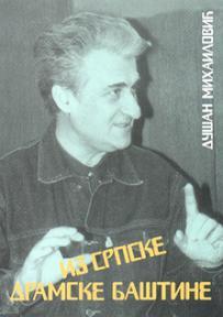 Iz srpske dramske baštine