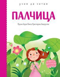 Palčica - učim da čitam