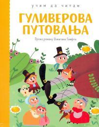 Guliverova putovanja - učim da čitam