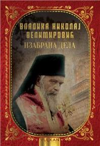 Vladika Nikolaj Velimirović - Izabrana dela
