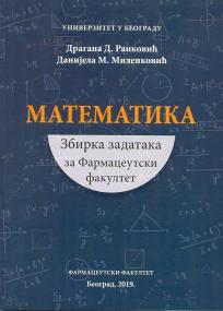 Matematika: zbirka zadataka za Farmaceutski fakultet