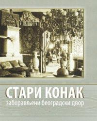Stari Konak