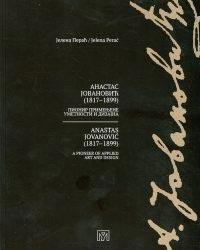 Anastas Jovanović (1817-1899): Pionir primenjene umetnosti i dizajna