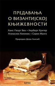 Predavanja o vizantijskoj književnosti