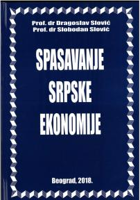 Spasavanje srpske ekonomije