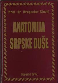 Anatomija srpske duše