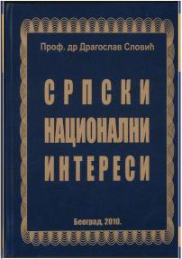 Srpski nacionalni interesi