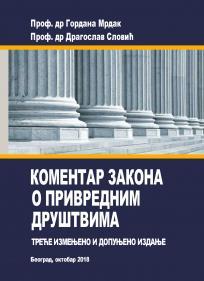 Komentar zakona o privrednim društvima