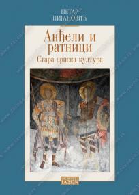 Anđeli i ratnici: Stara srpska kultura