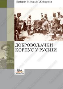 Dobrovoljački korpus u Rusiji