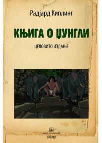 Knjiga o džungli: Celovito izdanje