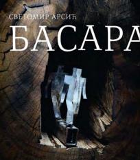 Svetomir Arsić Basara