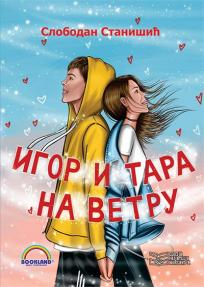 Igor i Tara na vetru