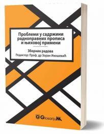 Problemi u sadržini radnopravnih propisa i njihovoj primeni