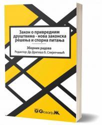 Zakon o privrednim društvima - nova zakonska rešenja i sporna pitanja