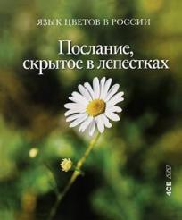 Govor cveća u Rusiji: Poruka skrivena među laticama