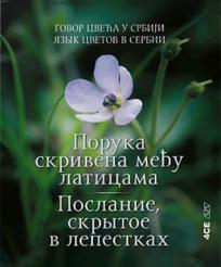 Govor cveća u Srbiji: Poruka skrivena među laticama (dvojezično izdanje)