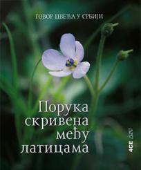 Govor cveća u Srbiji: Poruka skrivena među laticama