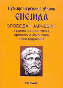 Enejida (Slobodan Jarčević prepev na deseterac Toma Maretića)