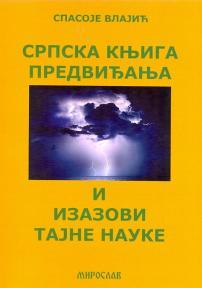 Srpska knjiga predviđanja  - Izazovi tajne nauke