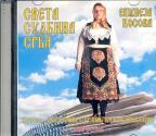 Sveta sudbina Srba - CD