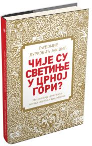 Čije su svetinje u Crnoj Gori?
