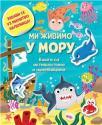 Knjiga sa aktivnostima i nalepnicama: Mi živimo u moru