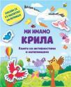 Knjiga sa aktivnostima i nalepnicama: Mi imamo krila