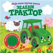 Moja mala zvučna knjiga: Zeleni traktor