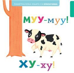 Pametna beba: Knjiga sa klizačima - Muu-muu! Hu-hu!