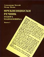 Frekvencijski rečnik Todora Manojlovića, knjiga 1