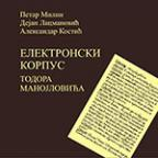 Elektronski korpus Todora Manojlovića
