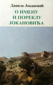 O imenu i poreklu Jokanovića