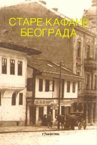 Stare kafane Beograda
