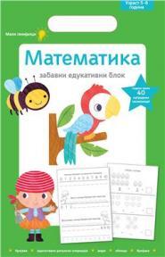 Mali genijalci: Matematika - zabavni edukativni blok