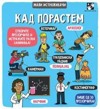Mali istraživači: Kad porastem