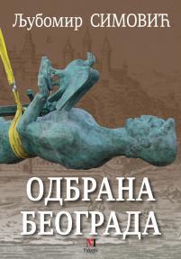 Odbrana Beograda