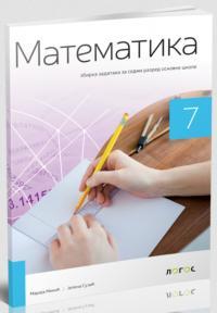 Matematika 7, zbirka zadataka