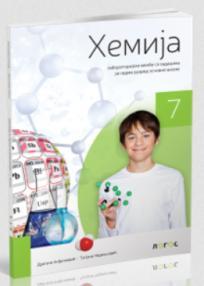 Hemija 7, laboratorijske vežbe