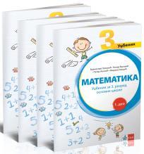 Matematika 3, radni udžbenik iz četiri dela