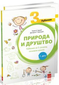 Priroda i društvo 3, udžbenik iz dva dela