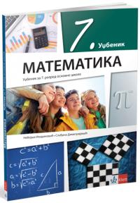Matematika za sedmi razred osnovne škole