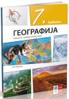 Geografija za sedmi razred, udžbenik