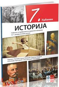 Istorija za sedmi razred, udžbenik