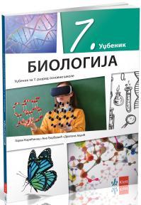 Biologija za sedmi razred, udžbenik