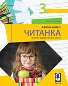 Čitanka 3, udžbenik