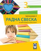 Radna sveska 3, srpski jezik
