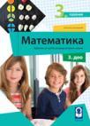 Matematika 3, udžbenik iz četiri dela